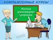 Компьютерные курсы (для жизни,  творчества,  работы)