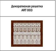 Декоративная решетка ART 003