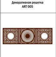 Декоративная решетка ART 005