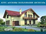 Курсы Архикада (Archicad) в УЦ Проминь