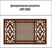 Декоративная решетка ART 008 для батарей из МДФ