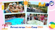 Летний лагерь FeelinCamp