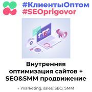 SEO и SMM продвижение сайтов и интернет-магазинов