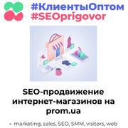 Внутренняя оптимизация и SEO продвижение интернет-магазинов на PROM