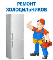 Ремонт холодильников,  любая сложность!