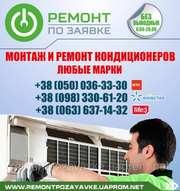 Установка,  ремонт кондиционеров в Вашем городе и по области
