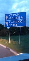 Такси Харьков Белгород.Такси Белгород Харьков. Такси в Россию.