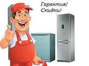 Ремонт стиральных машин ,  холодильников ,  бойлеров ,  тв и другой