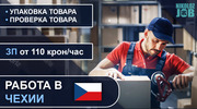 Работа за границей в Чехии. Упаковка товара.