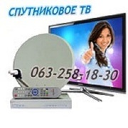 Спутниковое тв установка ремонт Харьков