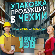 Работа за границей в Чехии. Упаковка товара
