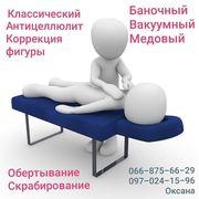 Коррекция фигуры,  подарочный сертификат массаж общий / спины
