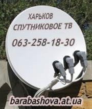 Спутниковое цифровое телевидение Виасат в Харькове