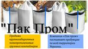 Купить Биг Бэги в Харькове по доступным ценам от производителя