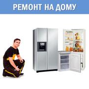 Ремонт холодильников всех марок. Харьков и область
