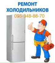 Ремонт холодильников,  морозильных камер всех марок,  на дому.