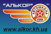 Автошкола «АЛЬКОР» - автокурсы и уроки вождения в Харькове