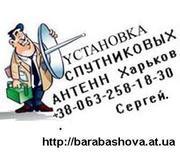 Установка и продажа спутниковой тарелки Украина Харьков