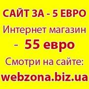 Сайт или интернет магазин под ключ за 5 evro.